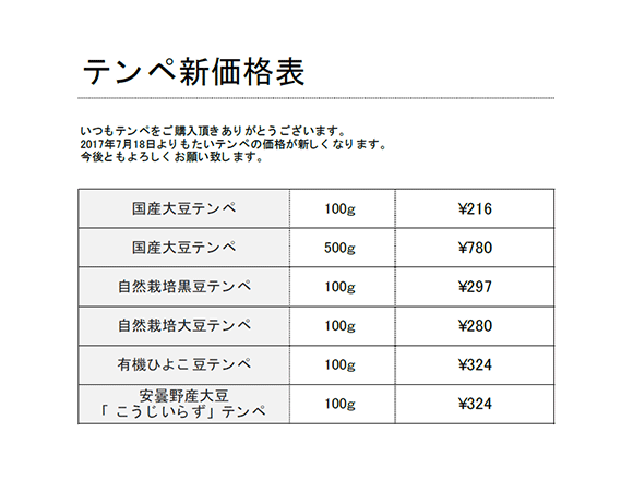 テンペ新価格表